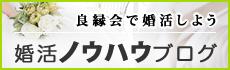 婚活ノウハウブログ!