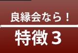 良縁会特徴3