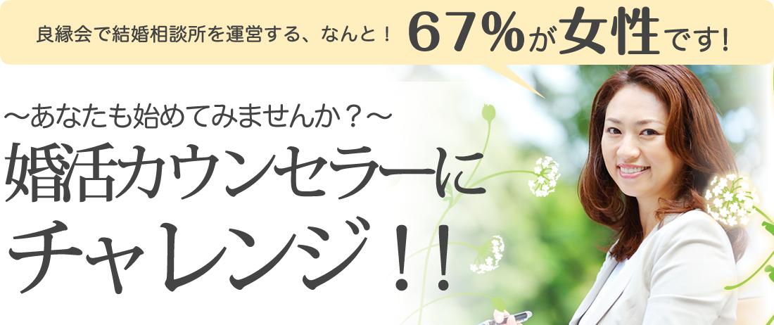 良縁会で結婚相談所を運営する、なんと!67%が女性です! 〜あなたも始めてみませんか?〜 婚活カウンセラーにチャレンジ!!