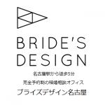 結婚相談所 ブライズデザイン名古屋