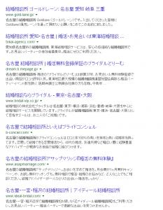 FireShot Capture 59 - 結婚相談所 名古屋 - Google 検索_ - https___www.google.co.jp_webhp