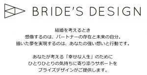 FireShot Capture 241 - ブライズデザイン結婚相談オフィス I 名古屋駅から徒歩2分の結婚相談所 - http___brides-design.jp_