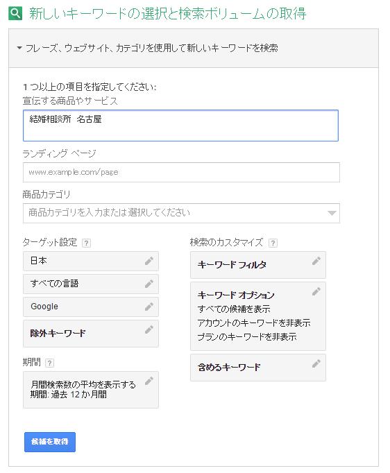 FireShot Capture 230 - キーワード プランナー - Google AdW_ - https___adwords.google.com_ko_KeywordPlanner_Home
