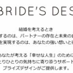名古屋にあるサポート型結婚相談所を徹底比較!選ぶならここがオススメ!